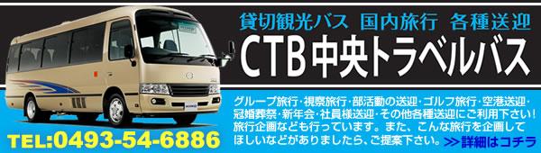 CTB中央トラベルバス