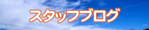 金井自動車スタッフブログ