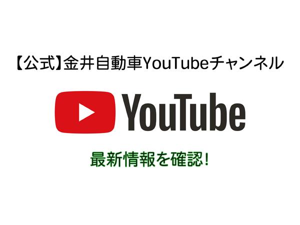 金井自動車YouTubeチャンネル